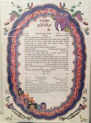 """Ketubah """"Jerusalem Flower"""" Hebrew/English - Agam M.N."""