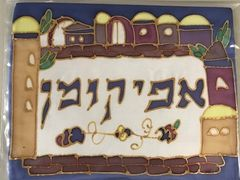 Afikoman Bag Handpainted Silk Jerusalem Design