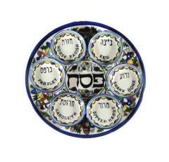 "Seder Plate Armenian Jerusalem Design w/matching Dishes - 12"" Diameter - Made in Israel"