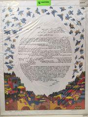 "Ketubah ""Jerusalem Below"" By Ruth Rudin Traditional Hebrew/English"