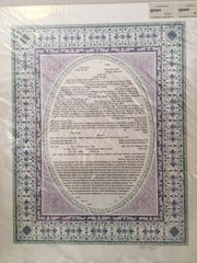 "Ketubah ""Shalom"" Hebrew/English Traditional"
