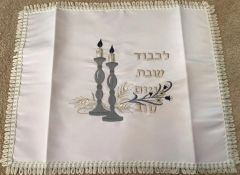Challah Cover Terylene Candles Design Silver and Blue or Gold and Red - Made in Israel