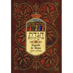 Hagada de Alepo;HC Hebreo/Español - Printed in ISrael