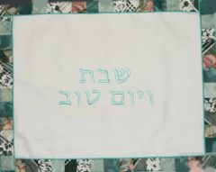 Challah Cover Patchwork Mint Color 19 Inches X 14.75 Inches - Made In Israel