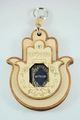 Wall Hanging Chamsah In Wood With Tehillim/Psalms Mini Book 5.5 Inches X 4 Inches , Made In Israel