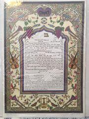 "Ketubah ""Musical"" Hebrew/English -Traditional - Agam M.N."