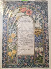 "Ketubah ""Mosaic"" by Mickie - Printed in Israel- Tradition Hebrew Only"