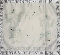 Challah Cover Hasidim Dancing With Green Stones Accents 17.5 Inches X 16 Inches - Made In Israel By Anat Mayer