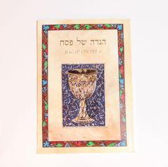 Hagada de Pesaj;PB Hebreo/Español - Printed in Israel by Palphot