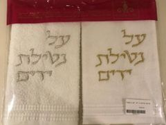 Towels Netilat Yadaim White w/Silver and Gold Embroidery