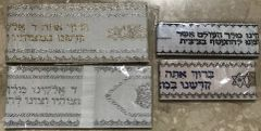 Atarah/Scroll for Talit Assorted Sizes,Designs and Colors