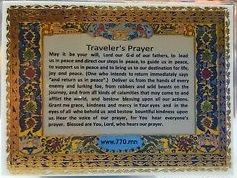 Tefilat Haderech - Traveler's Prayer Card English/Hebrew