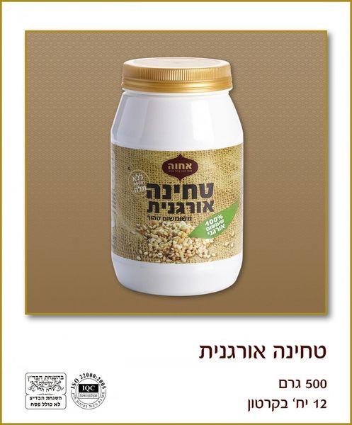 Tahini Achva Organic