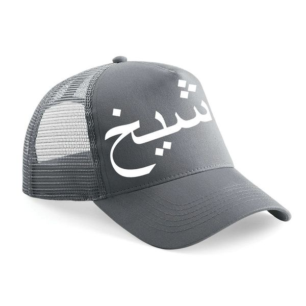 Personalised Grey Trucker Cap Hat Arabic Name Calligraphy  ef4eb4ffca1