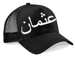 e86c47c117d Arabic Calligraphy Personalised Name Snap Back Hat Cap