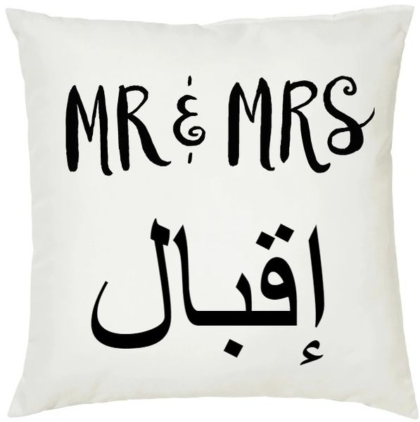 Personalised Arabic Name Mr And Mrs Cushion Muslim Wedding Gift