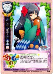 "CH-1907C (Sleeping ""Yamane-san"") Ver. UNiSONSHIFT 1.0"