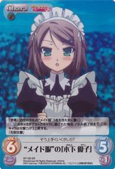 "BT-100SR (""Maid Clothes"" Kinoshita Yuuko) by Bushiroad"