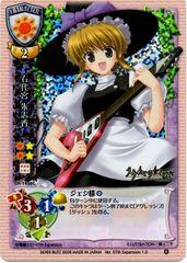 CH-1436C (Ushiromiya Jessica) Ver. 07th Expansion 1.0
