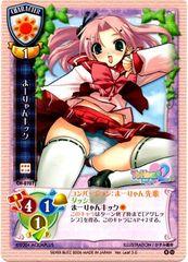 CH-0707U (Ma-ryan Kick) Ver. Leaf 3.0