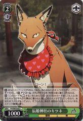 P4/S08-036U (Fox of Tatsuhime Shrine)