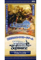 "Weiss Schwarz Japanese Booster Box ""Chain Chronicle: The Light of Haecceitas"" by Bushiroad"