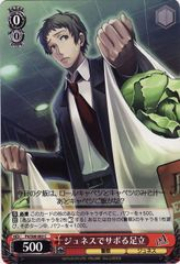 P4/S08-063C (Adachi, Skipping Out on Junes)