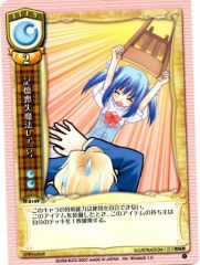 IT-0149C (Magic of Memory Loss Rare 1st) Ver. Windmill 1.0