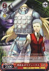 P3/S01-067C (Akihiko & Polydeuces)