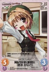 AU-063T (Disciplinary Committee and Dormitory Manager [Yuki Kanade]) by Bushiroad