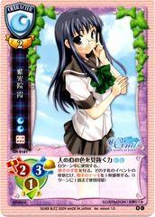 CH-2161C (Shikouin Kasumi) Ver. minori 1.0