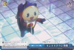 P4/SE12-36C (Kintoki-Douji Activated)