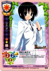 CH-2539C (Asakura Seiji) Ver. VisualArt's 6.0