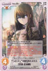 """NP-251RR (""""Lab Mem"""" Paradox Meltdown [Makise Kurisu]) by Bushiroad"""