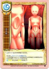 IT-0218U (Active Doll) Ver. KARA NO KYOUKAI