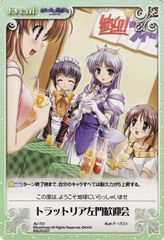 AU-T01 (Trattoria Samon Welcome Party) by Bushiroad