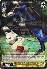 P3/S01-009U (Koromaru & Cerberus)