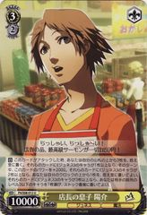 P4/S08-012U (Yousuke, Son of the Shop Manager)