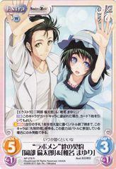 "NP-278R (""Lab Mem"" Contract of Bonds [Okabe Rintarou & Shiina Mayuri]) by Bushiroad"