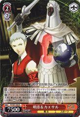 P3/S01-056R (Akihiko & Caesar)