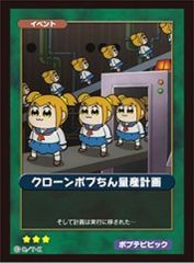 "Sleeve Collection Vol.8 ""Pop Team Epic 5"" by Fields"