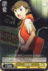 P3/S01-001RR (Amada Ken)