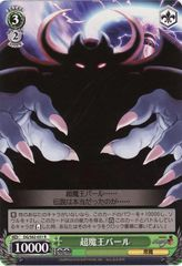 DG/S02-031R (Super Overlord Baal)