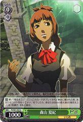 P3/S01-032U (Moriyama Natsuki)