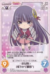 """BT-099C (Earnest Thought [Shouko """"Summoned Beast""""]) by Bushiroad"""