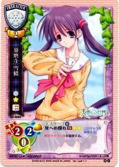 CH-0005U (Sumadera Yukio) Ver. Leaf 1.1