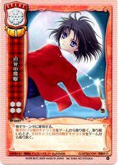EV-0427R (Mystic Eyes of Death Perception) Ver. KARA NO KYOUKAI