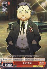 P3/S01-063C (Suemitsu Nozomi)