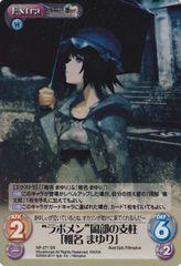"NP-271SR (""Lab Mem"" Okabe's Support [Shiina Mayuri]) by Bushiroad"