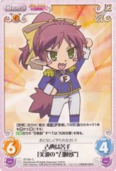 """BT-091C (Classic Japanese Literature is not good [Minami """"Summoned Beast""""]) by Bushiroad"""
